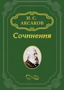 Обложка книги  - Речь о Ю.Ф.Самарине