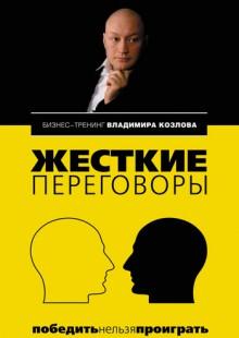 Обложка книги  - Жесткие переговоры: победить нельзя проиграть