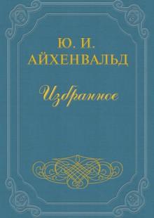 Обложка книги  - Арцыбашев