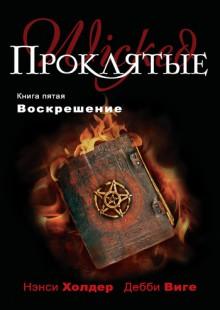 Обложка книги  - Воскрешение