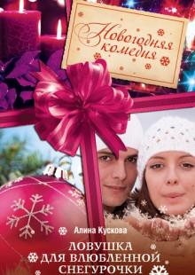 Обложка книги  - Ловушка для влюбленной Снегурочки