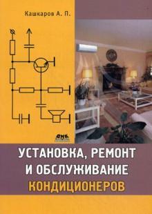 Обложка книги  - Установка, ремонт и обслуживание кондиционеров