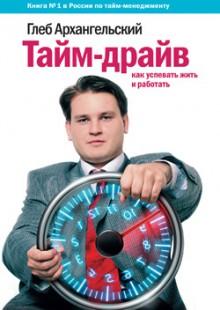 Обложка книги  - Тайм-драйв: Как успевать жить и работать