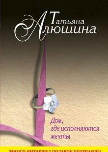 Обложка книги  - Дом, где исполняются мечты