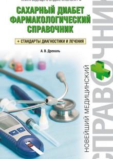 Обложка книги  - Сахарный диабет. Фармакологический справочник. Стандарты диагностики и лечения