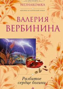 Обложка книги  - Разбитое сердце богини