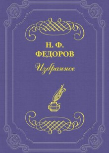 Обложка книги  - Отношение торгово-промышленной «цивилизации» к памятникам прошлого