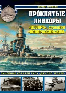Обложка книги  - Проклятые линкоры. «Цезарь», ставший «Новороссийском»