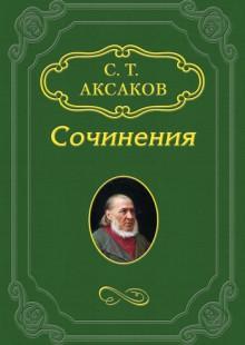 Обложка книги  - «Внучатный племянник, или Остановка дилижанса», «Чудные приключения и удивительное морское путешествие Пьетро Дандини»