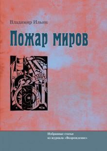 Обложка книги  - Пожар миров. Избранные статьи из журнала «Возрождение»