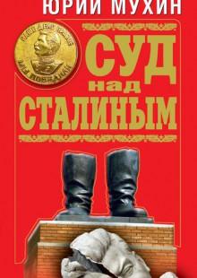 Обложка книги  - Суд над Сталиным