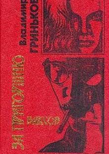 Обложка книги  - Киллер