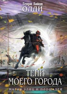 Обложка книги  - Тени моего города (сборник)