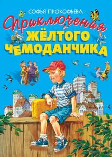 Обложка книги  - Приключения жёлтого чемоданчика