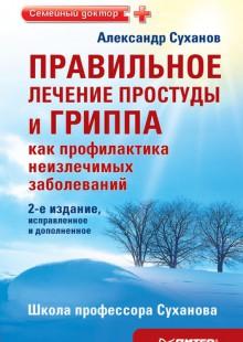 Обложка книги  - Правильное лечение простуды и гриппа как профилактика неизлечимых заболеваний