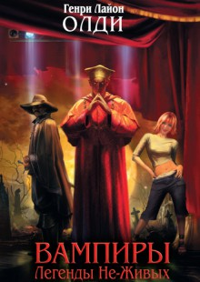 Обложка книги  - Кино до гроба и...