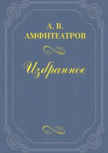 Обложка книги  - О девице-торс и господах Кувшинниковых