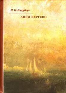 Обложка книги  - Анри Бергсон