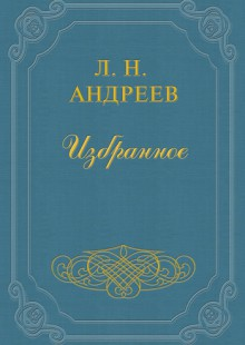 Обложка книги  - Сашка Жегулев
