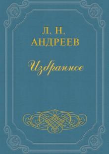 Обложка книги  - Анатэма