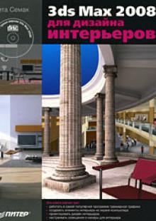 Обложка книги  - 3ds Max 2008 для дизайна интерьеров