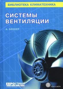 Обложка книги  - Системы вентиляции