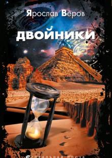 Обложка книги  - Двойники