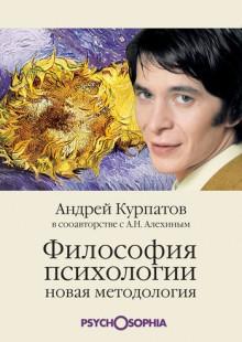 Обложка книги  - Философия психологии. Новая методология