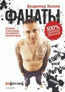 Обложка книги  - Фанаты. Прошлое и настоящее российского околофутбола