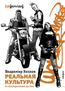 Обложка книги  - Реальная культура: от Альтернативы до Эмо