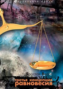 Обложка книги  - Третья концепция равновесия