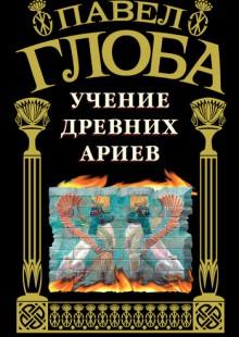Обложка книги  - Учение древних ариев