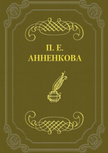 Обложка книги  - Письма Полины Анненковой