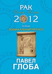 Обложка книги  - Рак. Зодиакальный прогноз на 2012 год