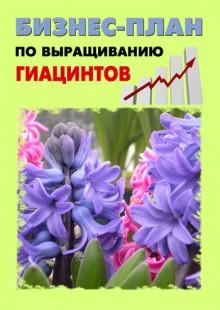 Обложка книги  - Бизнес-план по выращиванию гиацинтов