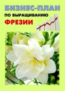 Обложка книги  - Бизнес-план по выращиванию фрезии