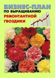 Обложка книги  - Бизнес-план по выращиванию ремонтантной гвоздики