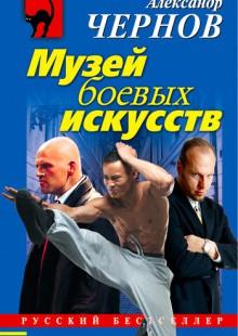 Обложка книги  - Музей боевых искусств
