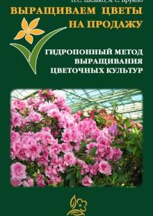 Обложка книги  - Выращиваем цветы на продажу. Гидропонный метод выращивания цветочных культур