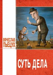 Обложка книги  - Суть дела (сборник)