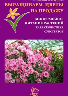 Обложка книги  - Выращиваем цветы на продажу. Минеральное питание растений. Характеристика субстратов