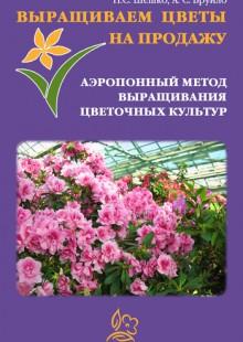 Обложка книги  - Выращиваем цветы на продажу. Аэропонный метод выращивания цветочных культур