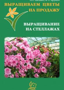 Обложка книги  - Выращиваем цветы на продажу. Выращивание на стеллажах