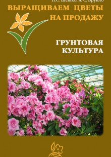 Обложка книги  - Выращиваем цветы на продажу. Грунтовая культура