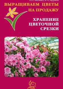 Обложка книги  - Выращиваем цветы на продажу. Хранение цветочной срезки