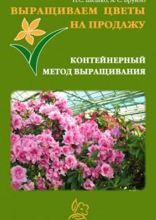 Обложка книги  - Выращиваем цветы на продажу. Контейнерный метод выращивания