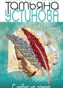 Обложка книги  - С небес на землю
