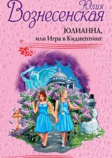 Обложка книги  - Юлианна, или Игра в Киднеппинг