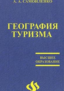 Обложка книги  - География туризма