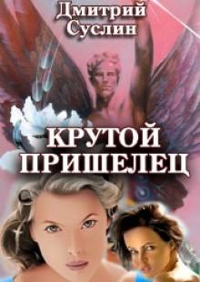 Обложка книги  - Крутой пришелец